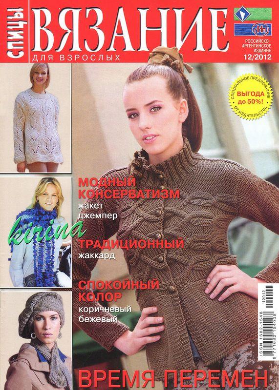 Вязание Для Взрослых. Спицы № 12 2012