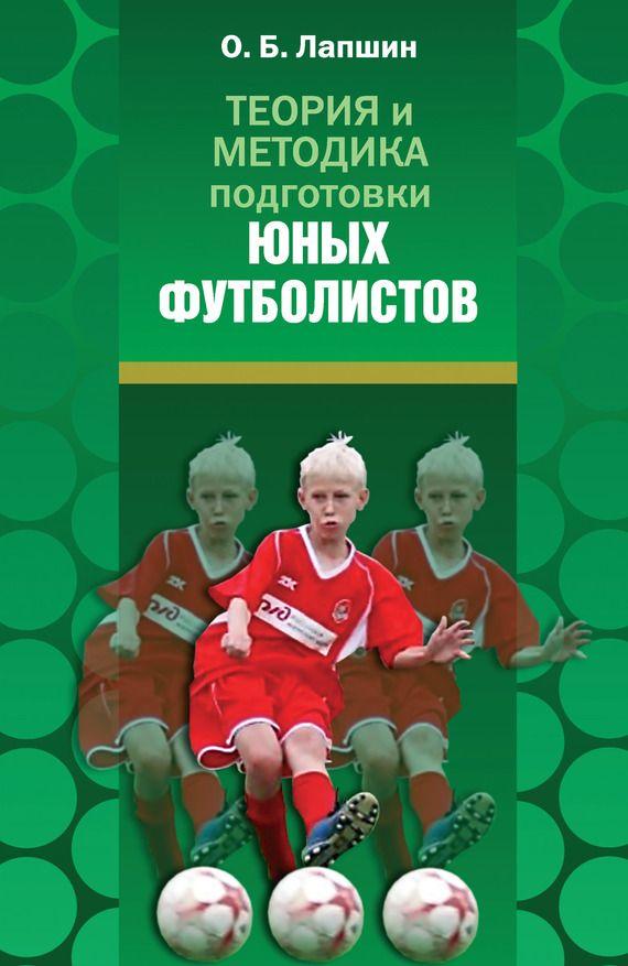 Скачать книгу тренировки юных футболистов
