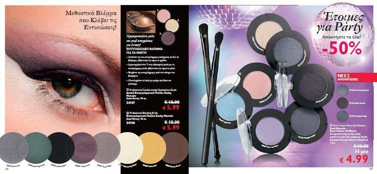 Μονές Σκιές Ματιών Pure Colour Xρώματα με ματ ή περλέ αποτέλεσμα σε αποχρώσεις που συνδυάζονται εύκολα. Η τέλεια συλλογή από μονές σκιές ματιών. 1.5 g