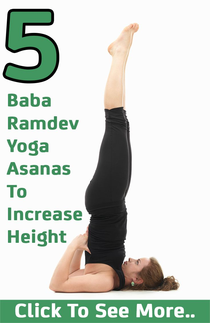 Being tall is everyone's dream! Now no need to undergo any surgery. Here are 5 effective asanas of baba ramdev yoga for height increase in a natural manner.