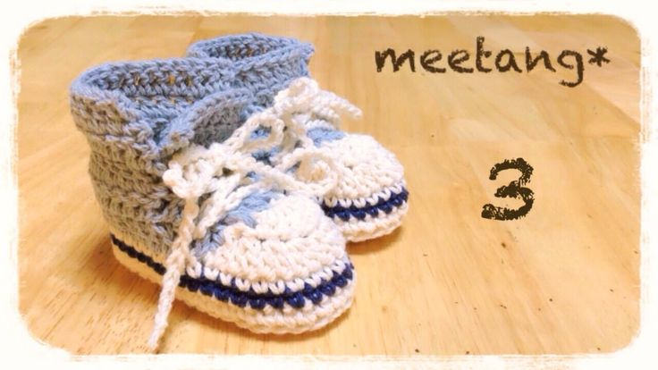 How to crochet baby sneakers 3/3 ベビースニーカーの編み方