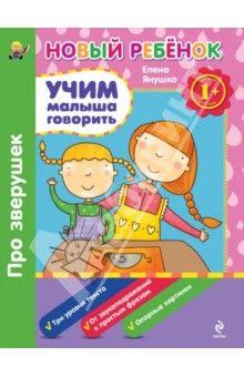 Елена Янушко - Учим малыша говорить. Про зверушек. Сборник обложка книги