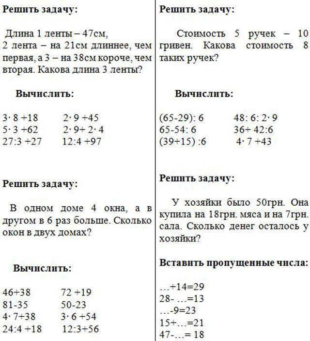 Карточки по математике 3 класс с задачами