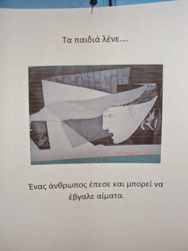 Στα πλαίσια των δραστηριοτήτων για την 28η Οκτωβρίου 1940, τα παιδιά, τα πρωινά, δούλεψαν με την κα Σπυριδούλα το γνωστό έργο του Πικάσο, ...