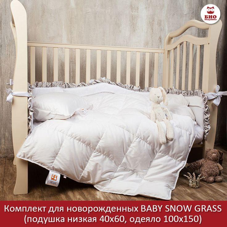 Комплект для новорожденных BABY SNOW GRASS: подушка низкая 40х60 одеяло 100х150 за 9 787 руб. Скидка действует только в выходные дни. + скидка 10% на второй товар; + скидка 3% при оплате партой на сайте. __________________________________________________ Ткань: 60% TENCEL® (натуральное волокно эвкалипта), 40% хлопок, сатин, Цвет: белоснежный. Наполнитель: 100% новый гусиный белый пух, отсортированный вручную, отборное качество. Дизайн: кант витой белый.  Упаковка: Фирменная подарочная…