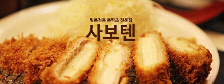 광주맛집 돈까스가 맛있는집 신세계 사보텐(saboten)