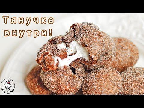 (17) Шоколадное печенье с зефиром Маршмеллоу | Тянучка внутри - YouTube