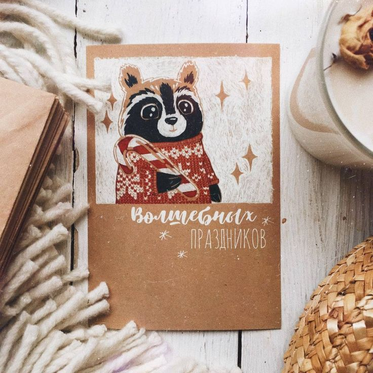 высокое качество енот и новый год открытка нее каждый день