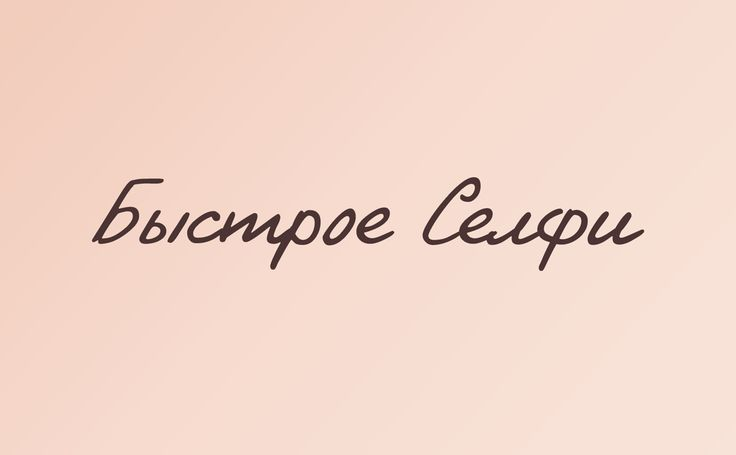 Шрифты для селфи: На русском