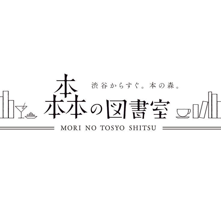 渋谷駅から徒歩7分。道玄坂にある森の図書室、7月から正式オープン。