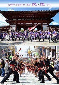 奈良で行われるストリートダンスを中心としたお祭りバサラ祭りが今年も開催されますよ  バサラ婆裟羅とは本来鎌倉室町時代に流行した風潮で音楽や舞楽などでわざと拍子をはずし自由に目立つように演じること 南北朝時代には人の目を驚かす派手な衣装粋なふるまいが動乱期の美意識価値観を端的にあらわし当時の流行語にもなったといわれています  バサラ祭りは そのパワーとエネルギーを現代によみがえらせる古都 奈良の新しい夏祭りです  2016年8月27日土28日は奈良でバサラ祭りを楽しもう tags[奈良県]