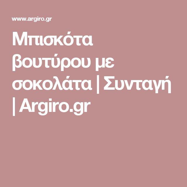 Μπισκότα βουτύρου με σοκολάτα | Συνταγή | Argiro.gr