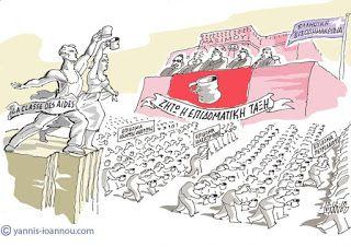 En Arxikos Politis: Πολυνομοσχέδιο – Μακεδονικό: Επιτάχυνση της αποσάθ...