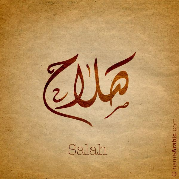 Arabic Calligraphy Design For Salah صلاح Name Meaning Salah Name Is A Masculine Arabic Name In Arabic Th Calligraphy Name Arabic Calligraphy Calligraphy