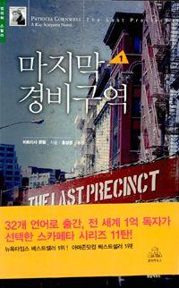 [마지막 경비구역 1,2] 퍼트리샤 콘웰 지음 | 홍성영 옮김 | 랜덤하우스코리아 | 2007-01-27 | 원제 The Last Precinct (2000년) | 스카페타 시리즈 11