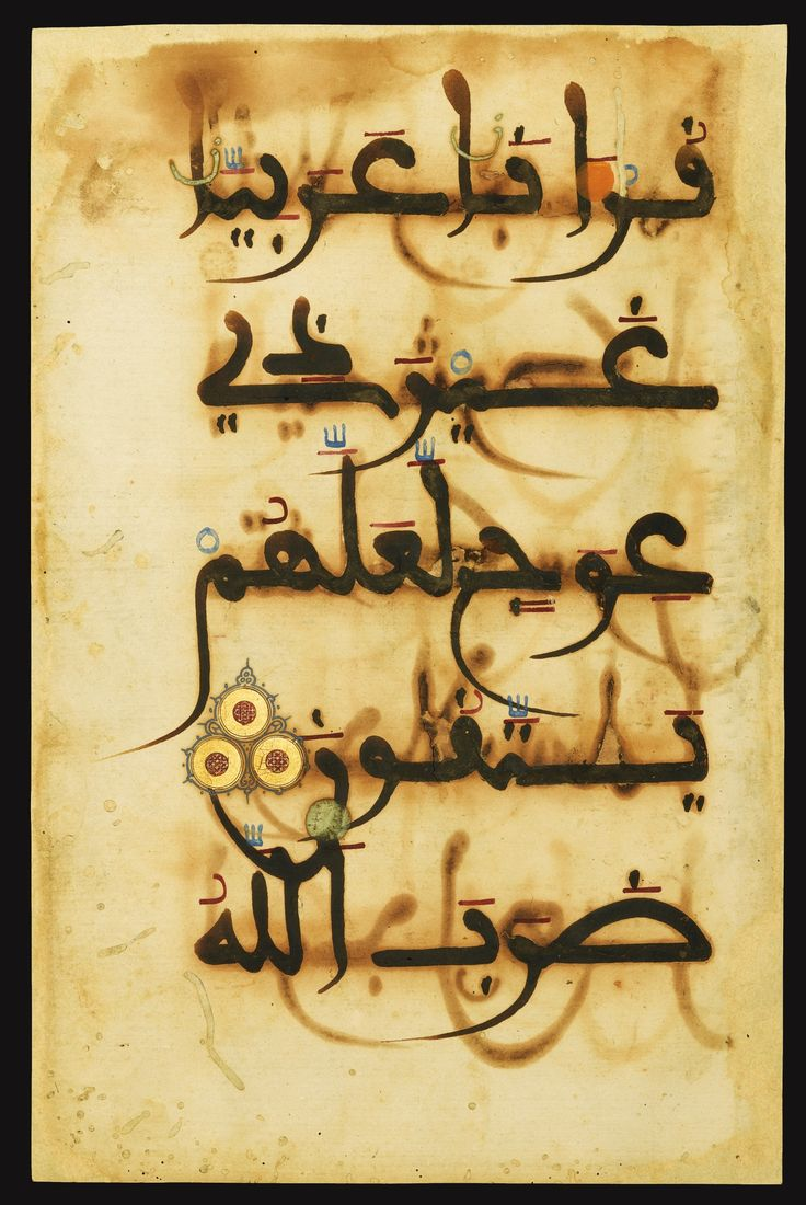 Two Qur'an leaves in Maghribi script, North Africa, circa 14th century AD
