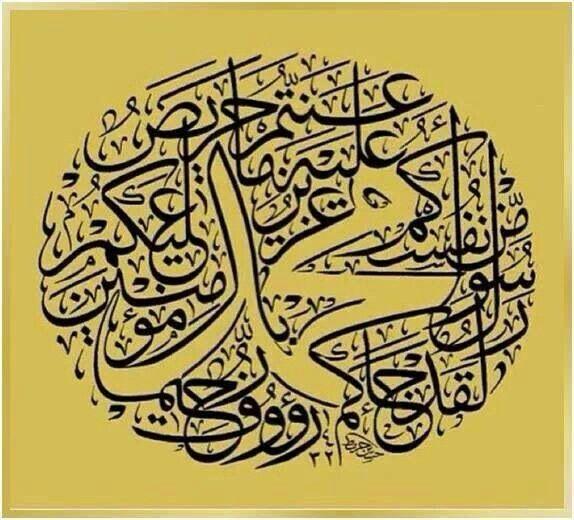 لقد جاءكم رسول من انفسكم عزيز عليه ما عنتم حريص عليكم بالمؤمنين رؤوف رحيم محمد #الخط_العربي