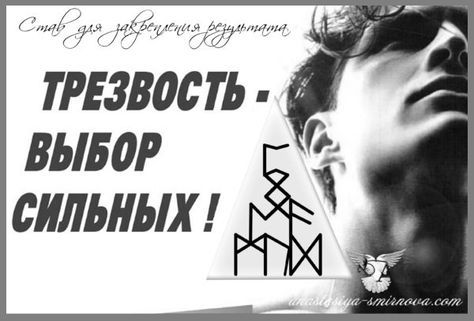 Автор Анастасия Смирнова От автора Этот став из рун создан также под заказ. Предварительно была проделана работа по избавлению человека от пристрастия к алкого