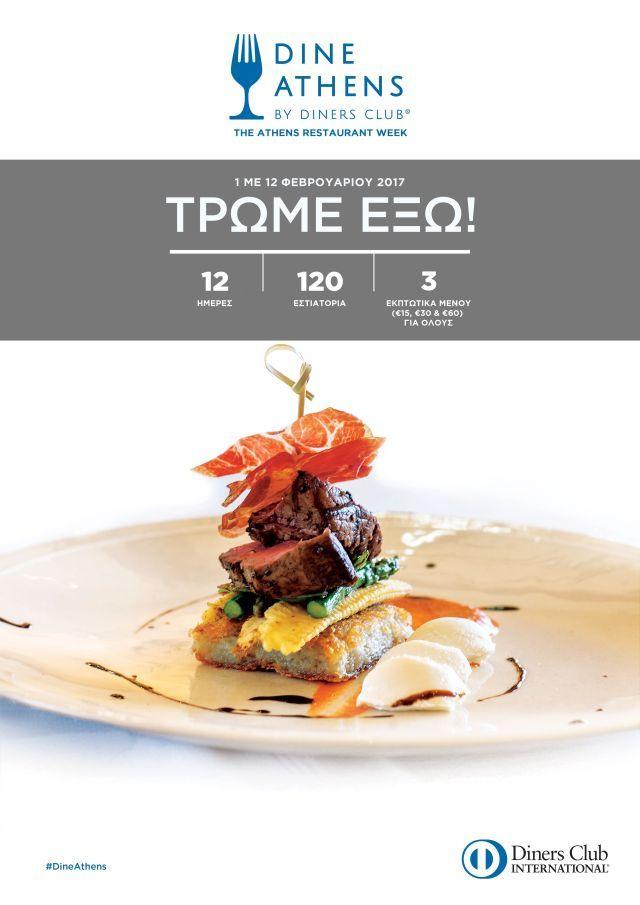 Alpha Bank και Diners Club προσφέρουν ένα μεγάλο γαστρονομικό γεγονός στην Αθήνα: Για δεύτερη συνεχή χρονιά, πραγματοποιείται στην Αθήνα η…