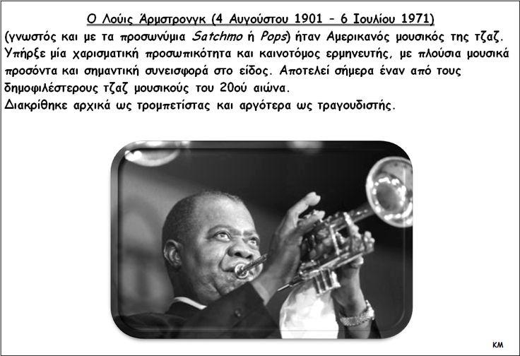 Louis Armstrong - Λουις Αρμστρονγκ