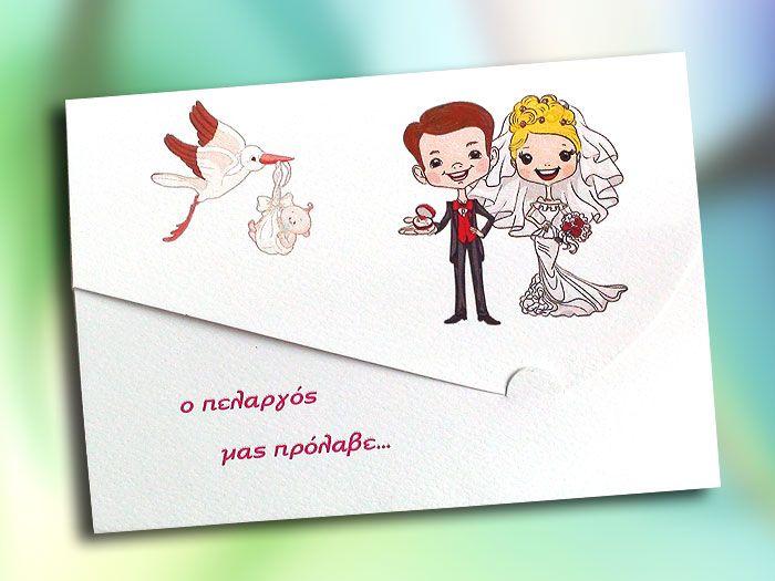 Για να προσκαλέσετε στο Γάμο σας και τη βάπτιση της κόρης σας, απλό και πολύ οικονομικό προσκλητήριο με χιουμοριστική διακόσμσηση και μοντέρνο σχήμα.  http://www.prosklitirio-eshop.gr/?461,gr_142151g