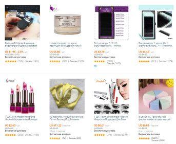 Купоны алиэкспресс на товары для макияжа http://epn.aliprofi.ru/coupon/view/o59vkdgofh5ir9spj4uve9c7e5w29tce/117/