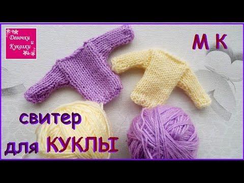 DIY.Как связать свитер для куклы самый простой способ. Knit sweater for dolls - YouTube