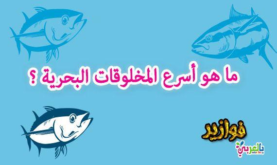 وسائل تعليمية عن الحيوانات نشاط عن الحيوانات للاطفال بالعربي نتعلم In 2021 Character Fictional Characters Art