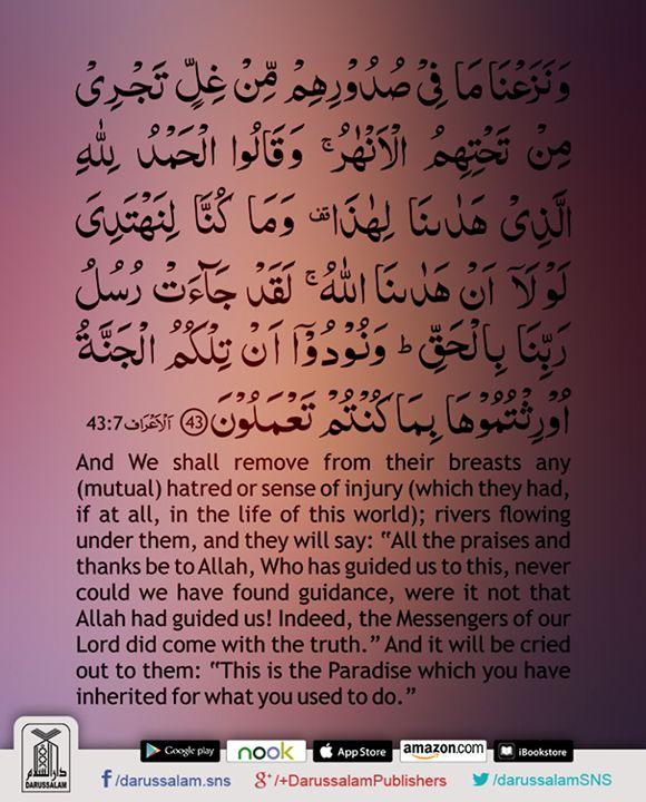 Quran's Lesson - Surah Al-A'raf 7, Verse 43, Part 8 [Al-Quran 7:43] #DarussalamPublishers #AyatOfTheDay #Quran #VersesOfQuran