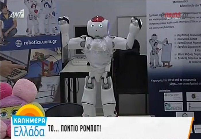 Το πρώτο ρομπότ που μιλάει και χορεύει ποντιακά από το πανεπιστήμιο Μακεδονίας