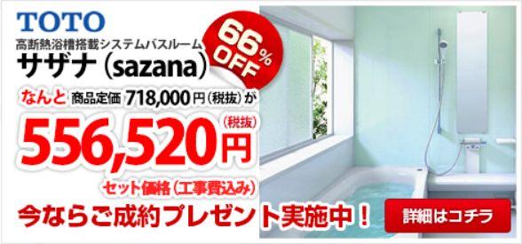 Handyman厳選!お得なリフォームパックキャンペーン! このサイズでこの価格はHandymanが最安値です。