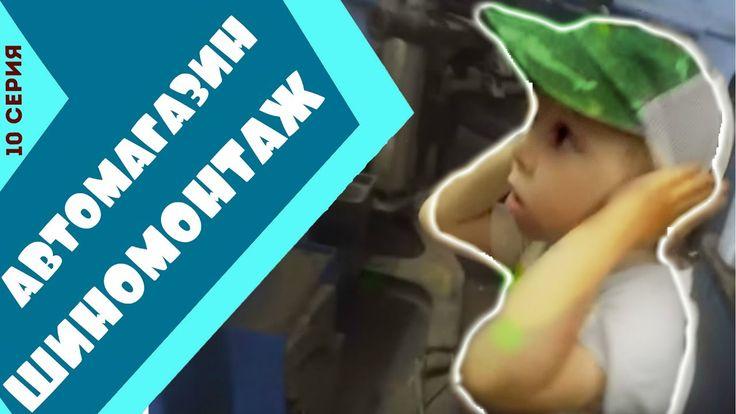 Шиномантаж и трубы /Городские/10 серия/3 сезон