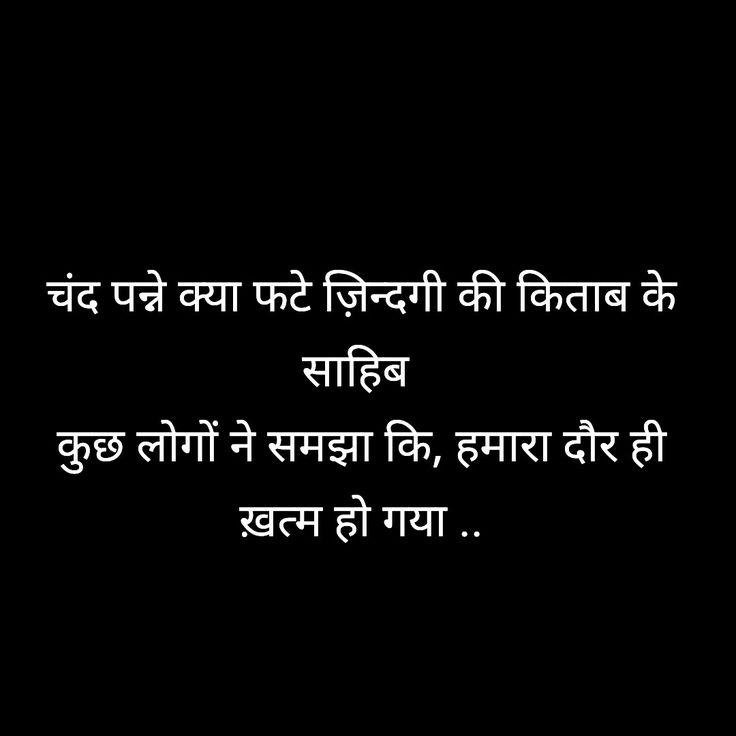 "Attitude Motivational Quotes In Hindi: 605 Best Images About ""attitude Shayari"" On Pinterest"
