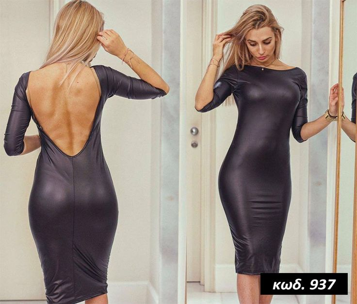 Κωδικός AD937, Υλικό Δερματίνη, Χρώμα Μαύρο, Black Color, Εξώπλατο, Backless, O-Neck, V-Back, Μακρυμάνικο, Long Sleeve, Midi, Ελαστικό, Slim Line, Εφαρμοστό,  Bodycon, One Size
