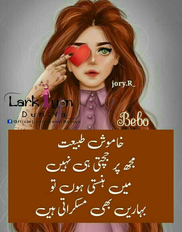Attitude Quotes In Urdu English For Girls