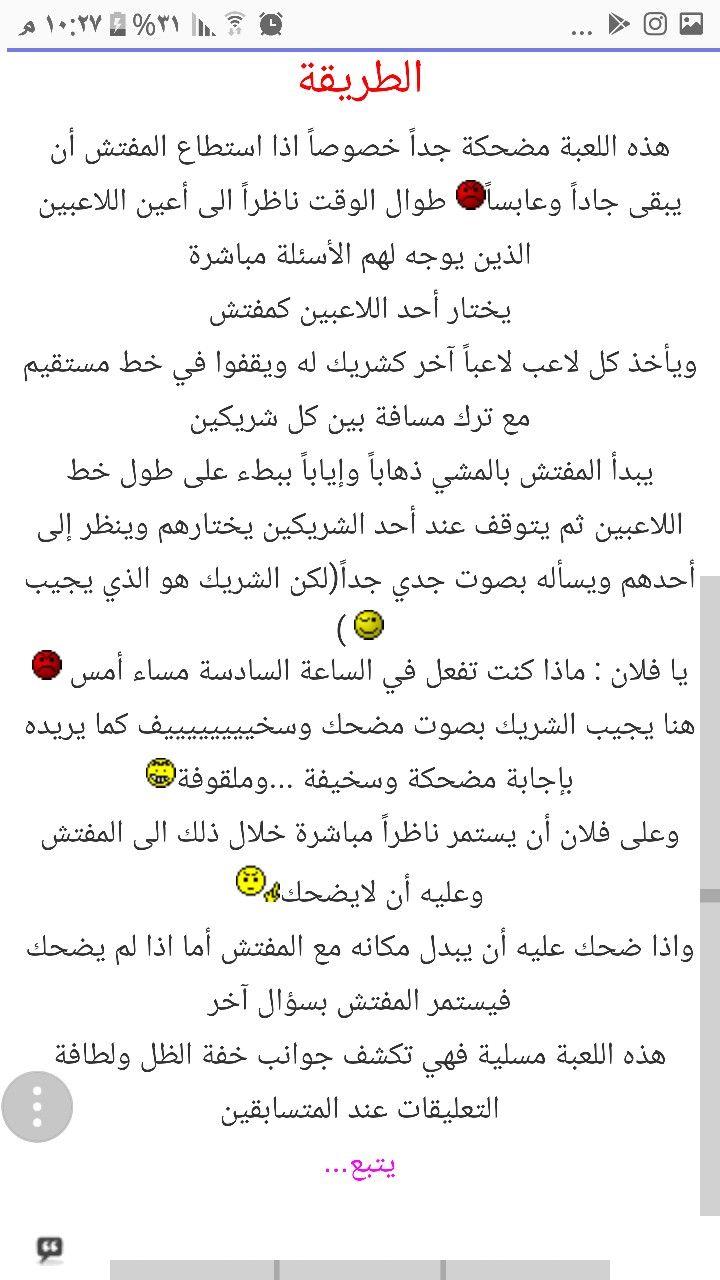 Pin By محمد البرغش On العاب عائلية Funny Jok Funny Job
