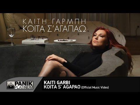 Καίτη Γαρμπή - Κοίτα Σ' Αγαπάω | Kaiti Garbi - Koita S' Agapao - Official Video Clip - YouTube