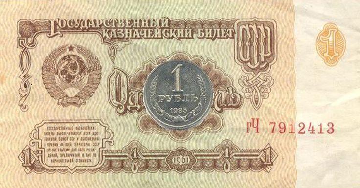 Рубль СССР Советский союз, Ретро, Воспоминания