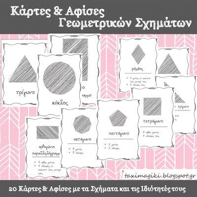 20 Κάρτες και Αφίσες με τα Γεωμετρικά Σχήματα