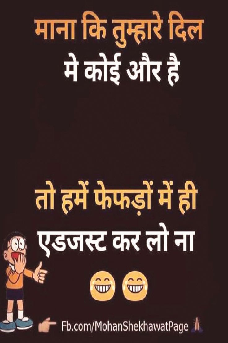44 New Ideas For Funny Hindi Memes Texts in 2020 Fun