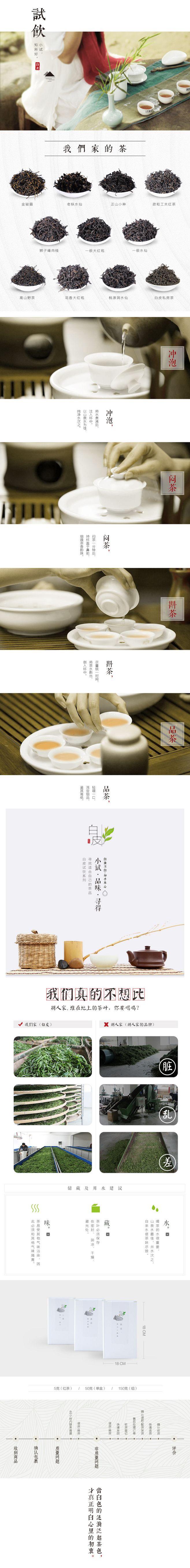 中国风茶文化详情页2 电子商务/商城 网...