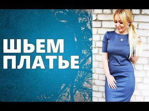 Шьем КРАСИВОЕ платье - YouTube