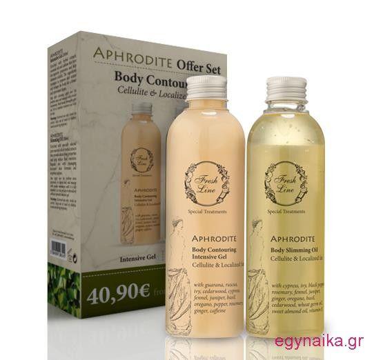 Λήξη Διαγωνισμού με δώρο προϊόντα σμίλευσης σώματος Fresh Line! | eGynaika.gr