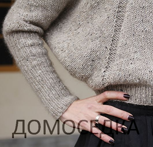 pulover letuchaya myish 2   Домоседка