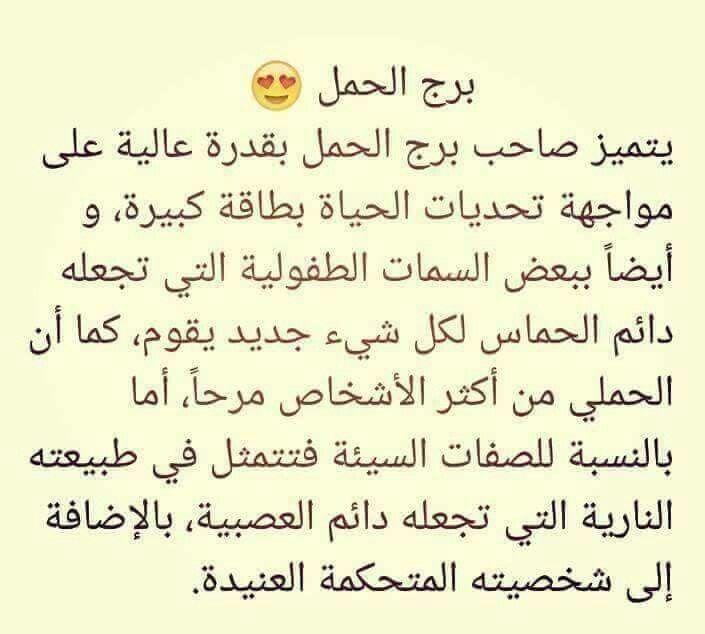 صفات الابراج Math Arabic
