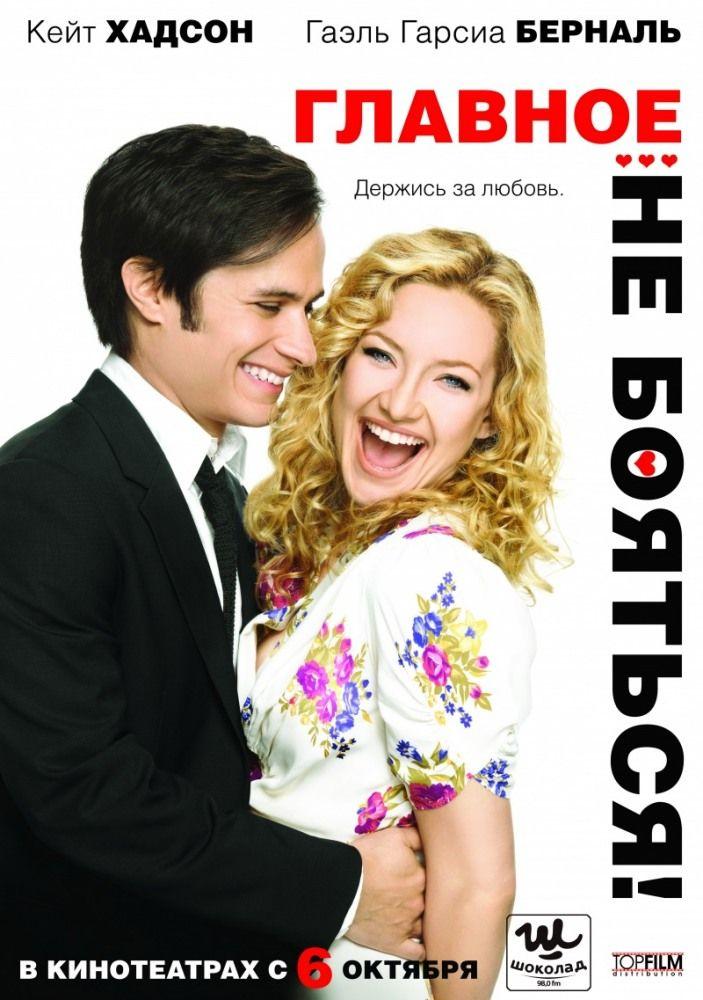 Главное – не бояться! (2010) — смотреть онлайн, всё о фильме — КиноПоиск