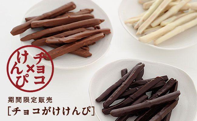 チョコがけけんぴ   ギフト販売・揚げたて芋けんぴの芋屋金次郎