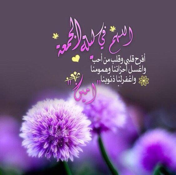 صور خلفيات جمعة مباركة مكتوب عليها عالية الجودة Full Hd فوتوجرافر Picture Quotes Islamic Pictures Blessed Friday