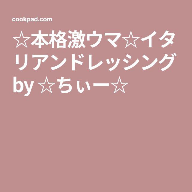 ☆本格激ウマ☆イタリアンドレッシング by ☆ちぃー☆