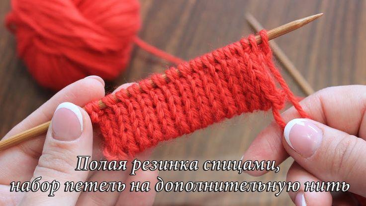 Полая резинка спицами, красивый наборный край | Knitting rib pattern whi...
